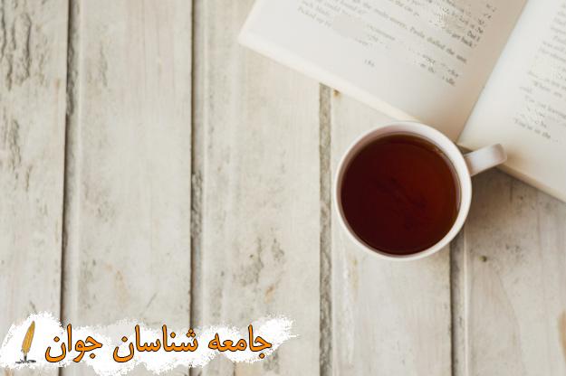 کتاب و چای