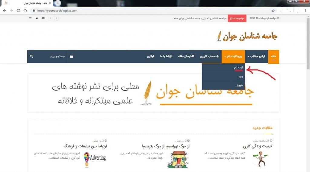 عضویت در سایت جامعه شناسان جوان