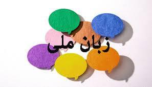 Photo of زبان ملی (زبان دوم) چیست؟