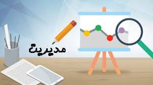 Photo of دانش و انقلاب مدیریت