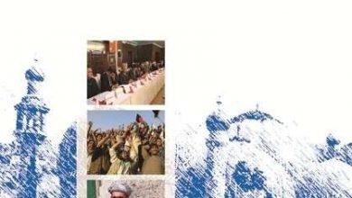 Photo of مقدمهای بر جریانشناسی اسلامی افغانستان
